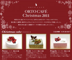 ORTO CAFE Christmas2011