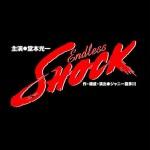 博多座 endressshock